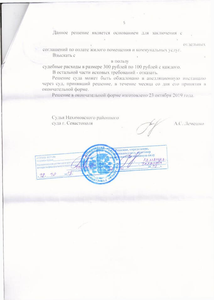 5 Решение Нахимовского районного суда Севастополя о разделе лицевых счетов