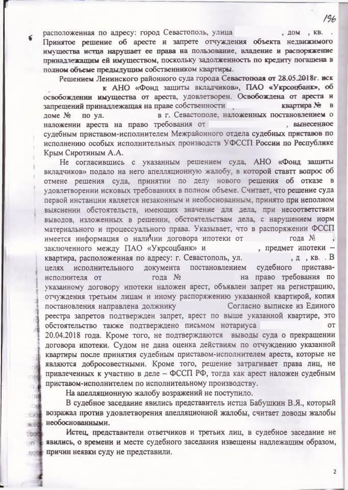 6 Решение Ленинского районного суда Севастополя о снятии ареста наложенного Фондом защиты вкладчиков