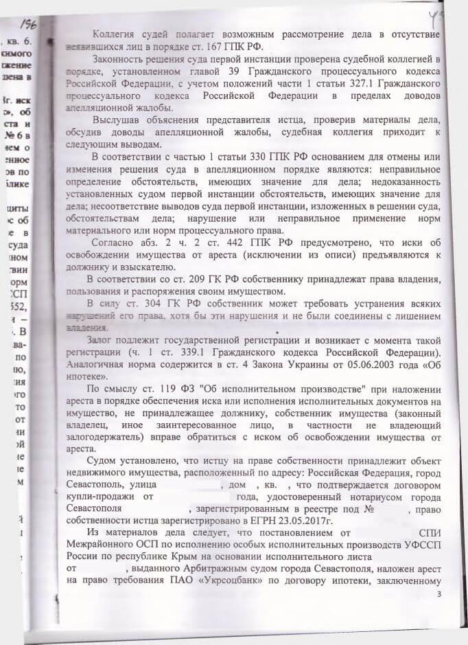 7 Решение Ленинского районного суда Севастополя о снятии ареста наложенного Фондом защиты вкладчиков