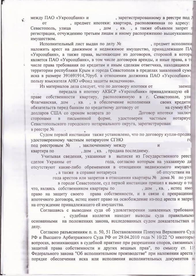 8 Решение Ленинского районного суда Севастополя о снятии ареста наложенного Фондом защиты вкладчиков