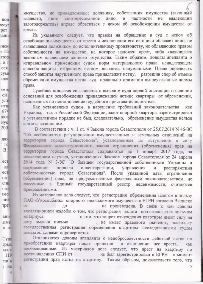 9 Решение Ленинского районного суда Севастополя о снятии ареста наложенного Фондом защиты вкладчиков