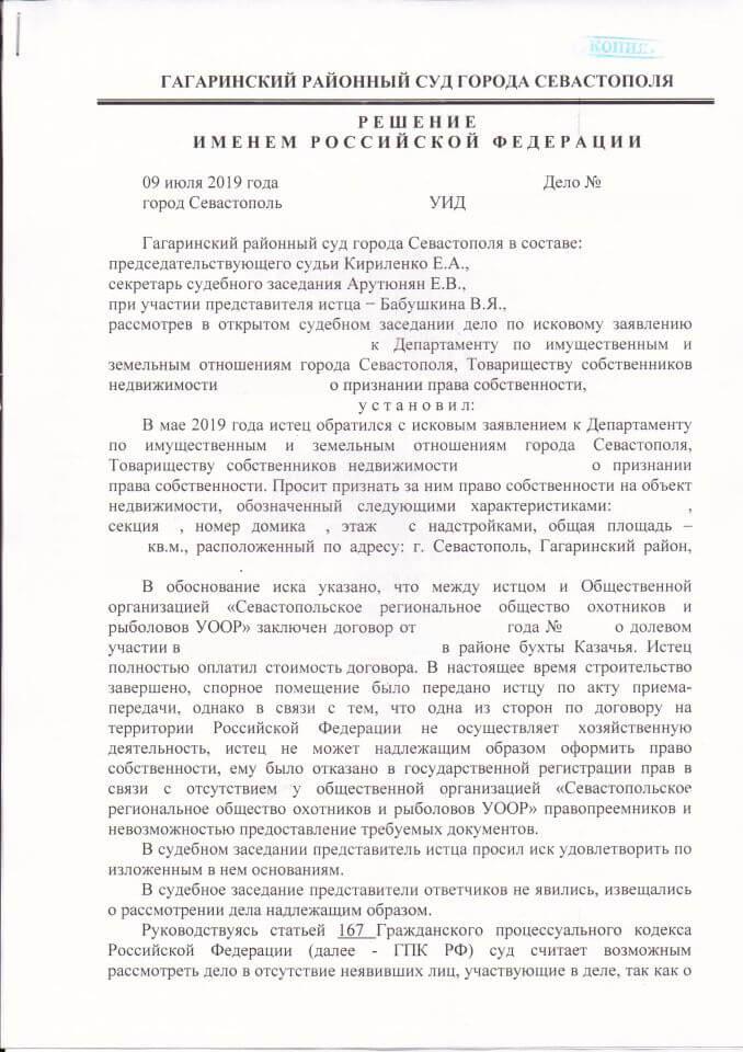 Решение Гагаринского районного суда Севастополя о признании права собственности на недвижимость - 0001