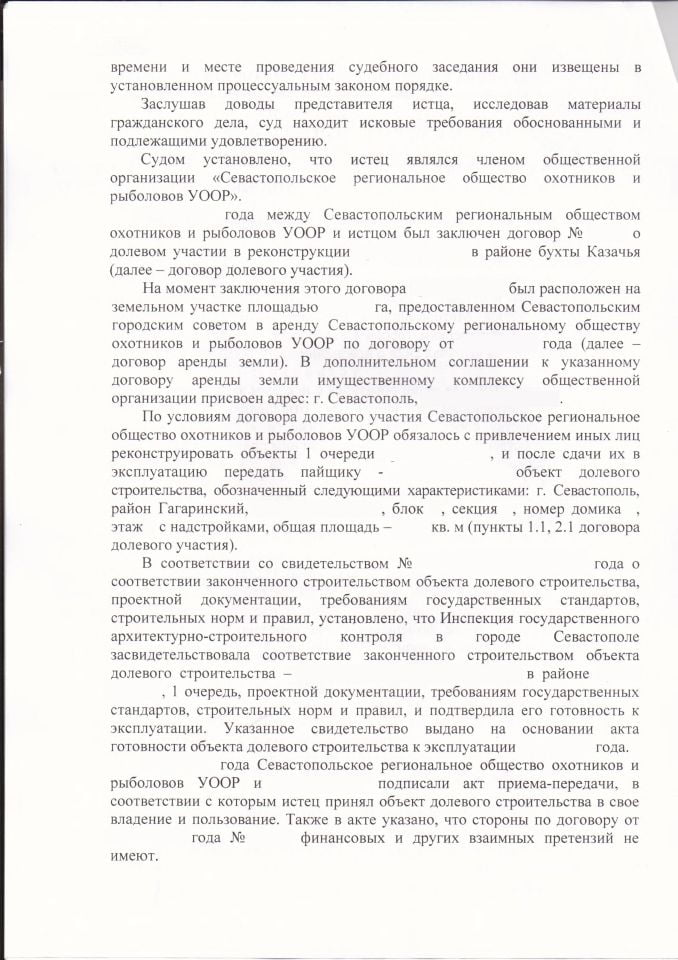 Решение Гагаринского районного суда Севастополя о признании права собственности на недвижимость - 0002
