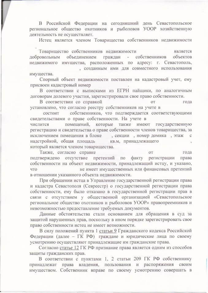 Решение Гагаринского районного суда Севастополя о признании права собственности на недвижимость - 0003