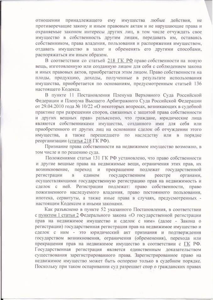 Решение Гагаринского районного суда Севастополя о признании права собственности на недвижимость - 0004