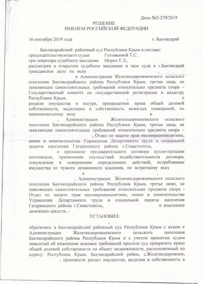1 Решение Бахчисарайского районного суда о разделе имущества и признании договора ничтожным