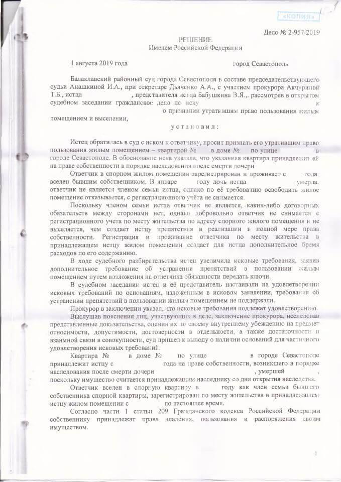 1 Решение Балаклавского суда о выселении