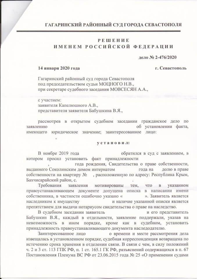 1 Решение Гагаринского районного суда об установлении факта
