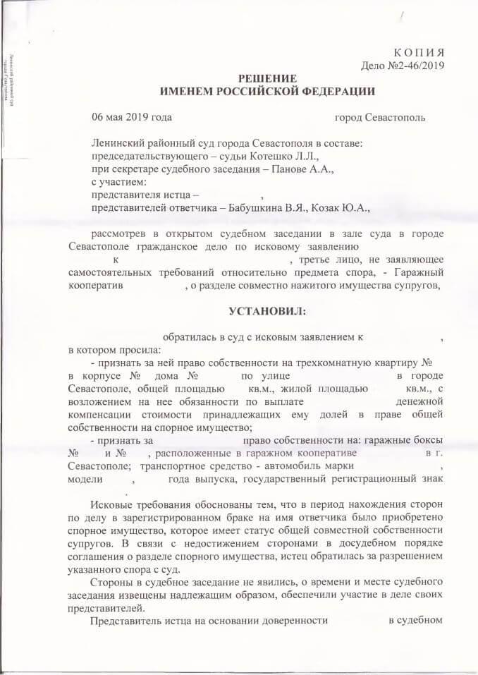 1 Решение Ленинского районного суда о разделе совместно нажитого имущества супругов