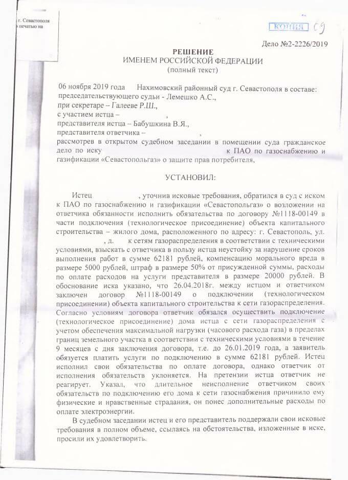 1 Решение Нахимовского района о взыскании с ПАО Севастопольгаз по защите прав потребителей
