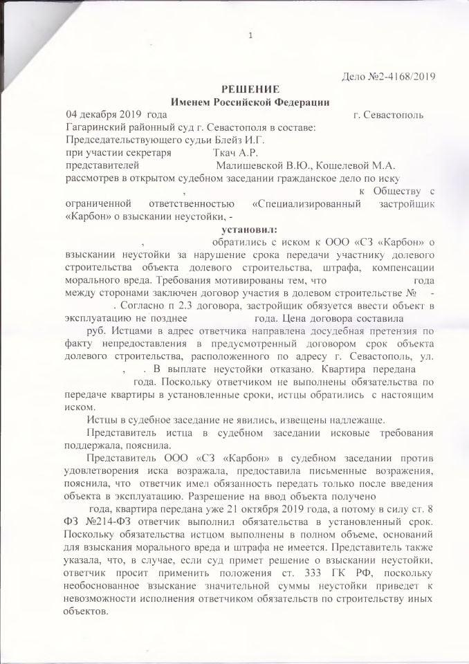 1 Решение суда о взыскании с СЗ Карбон неустойки по 214 ФЗ