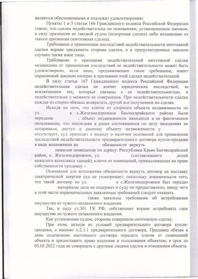 10 Решение Бахчисарайского районного суда о разделе имущества и признании договора ничтожным