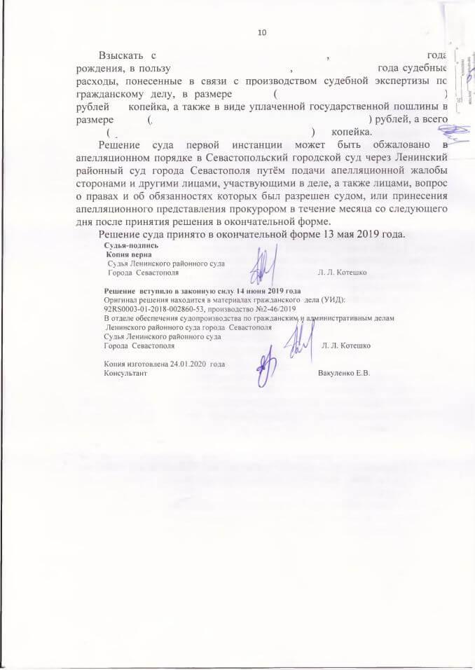 10 Решение Ленинского районного суда о разделе совместно нажитого имущества супругов