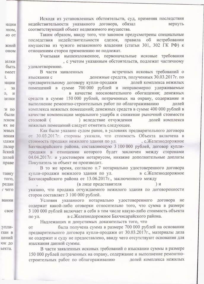 11 Решение Бахчисарайского районного суда о разделе имущества и признании договора ничтожным