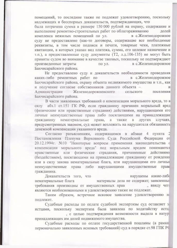 12 Решение Бахчисарайского районного суда о разделе имущества и признании договора ничтожным