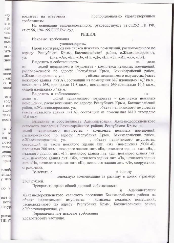 13 Решение Бахчисарайского районного суда о разделе имущества и признании договора ничтожным