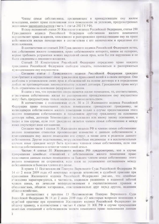 2 Решение Балаклавского суда о выселении