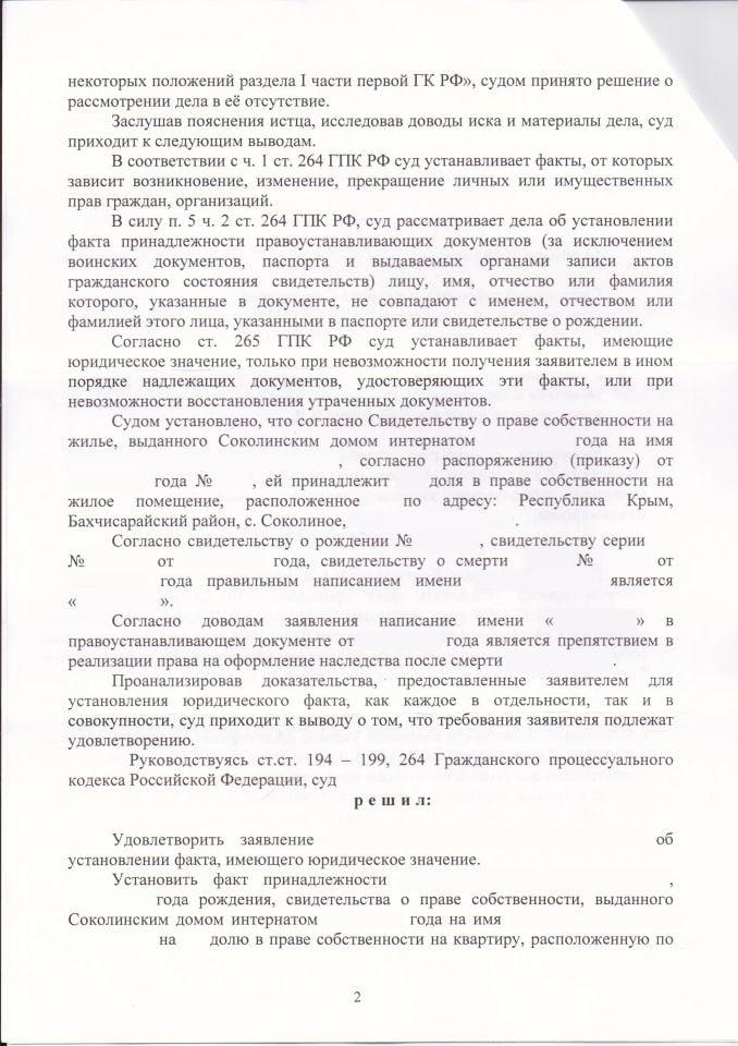 2 Решение Гагаринского районного суда об установлении факта