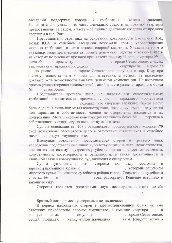 2 Решение Ленинского районного суда о разделе совместно нажитого имущества супругов