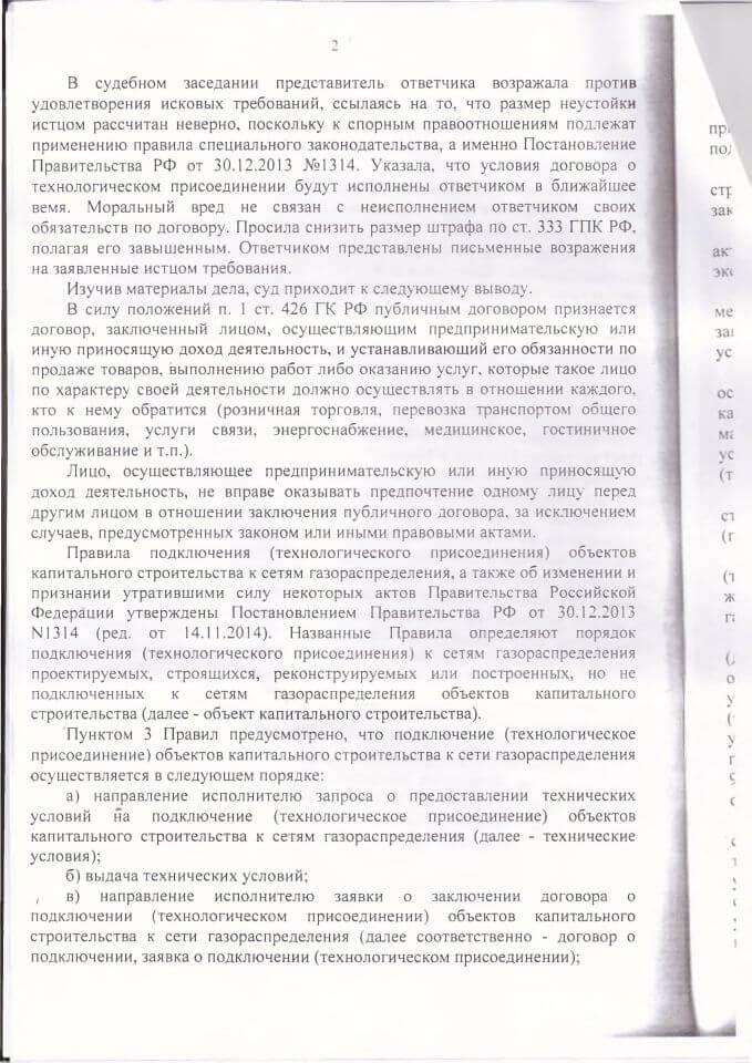 2 Решение Нахимовского района о взыскании с ПАО Севастопольгаз по защите прав потребителей