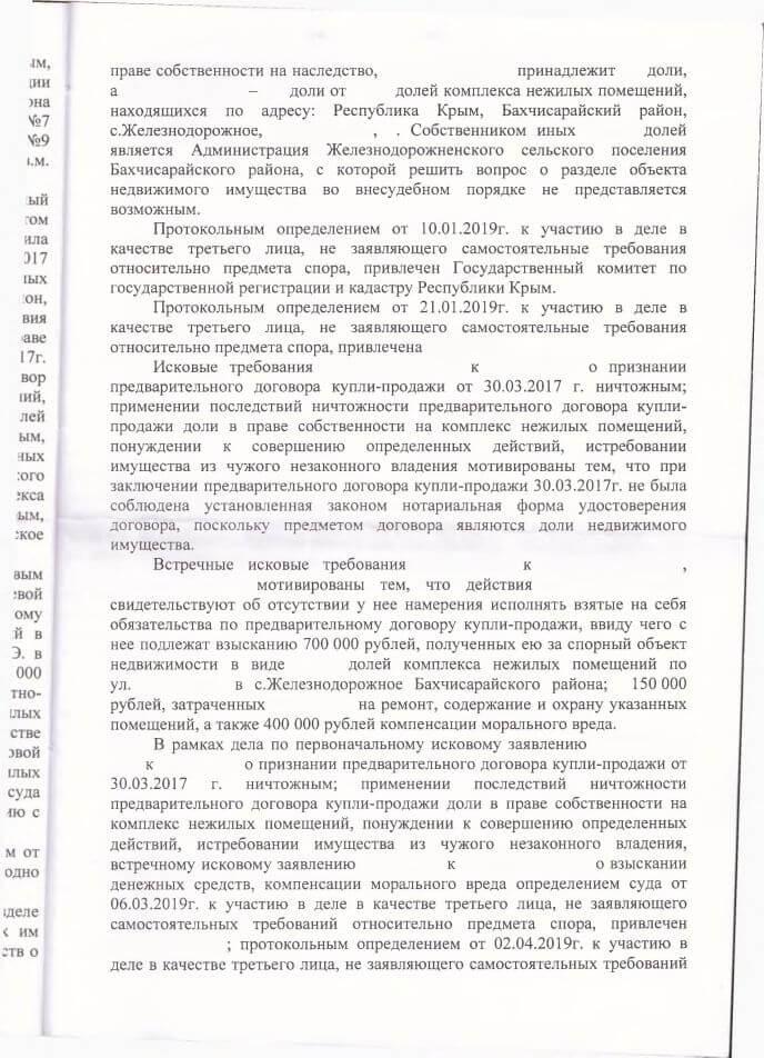 3 Решение Бахчисарайского районного суда о разделе имущества и признании договора ничтожным