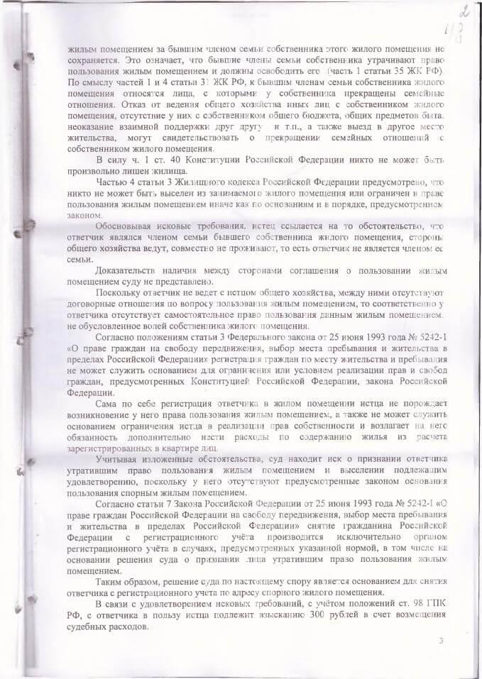 3 Решение Балаклавского суда о выселении