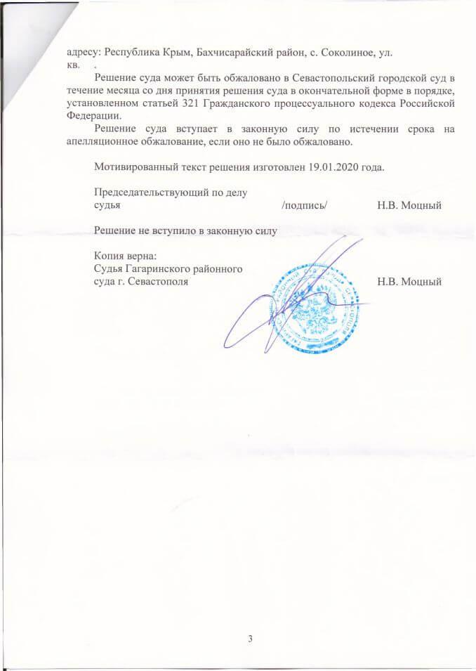 3 Решение Гагаринского районного суда об установлении факта