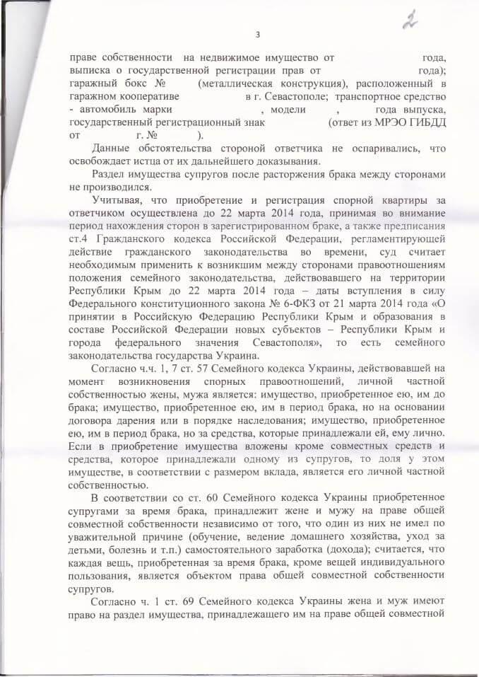 3 Решение Ленинского районного суда о разделе совместно нажитого имущества супругов