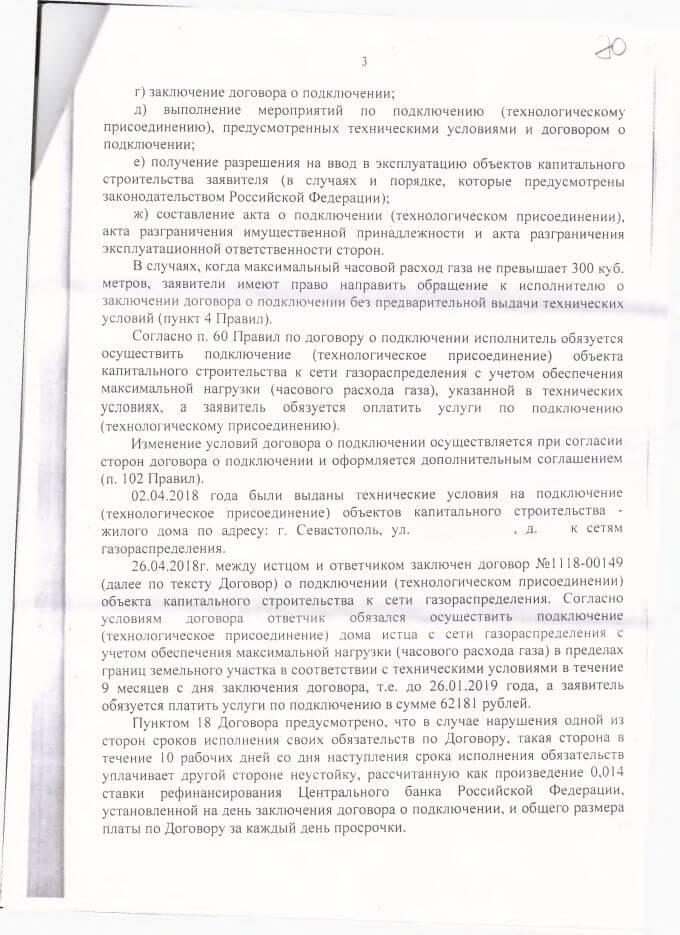3 Решение Нахимовского района о взыскании с ПАО Севастопольгаз по защите прав потребителей
