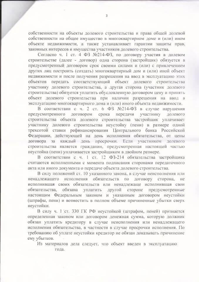 3 Решение суда о взыскании с СЗ Карбон неустойки по 214 ФЗ