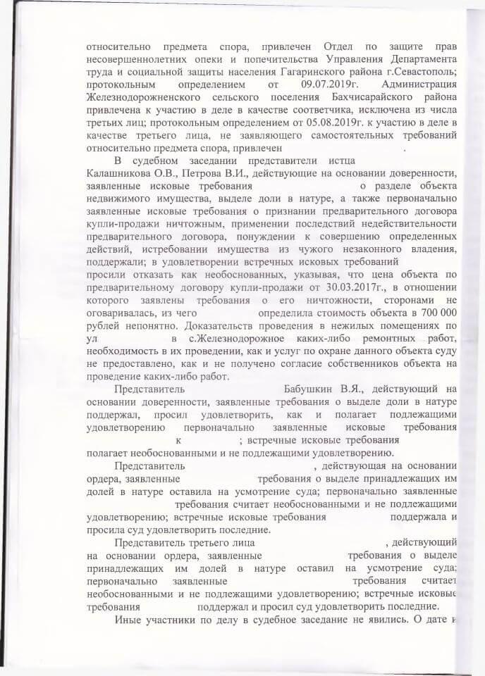 4 Решение Бахчисарайского районного суда о разделе имущества и признании договора ничтожным