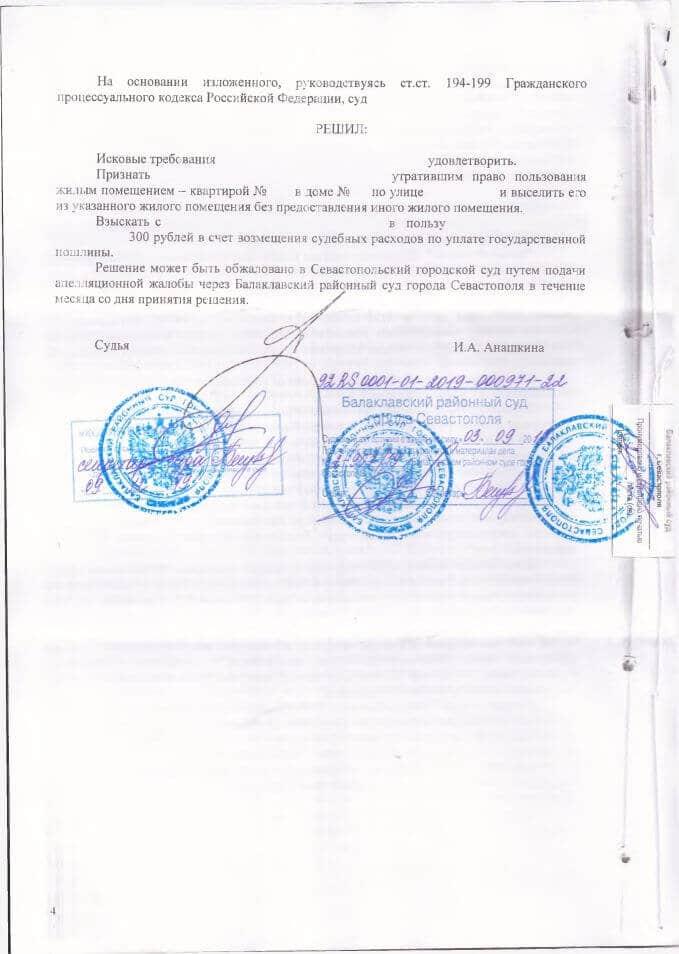 4 Решение Балаклавского суда о выселении