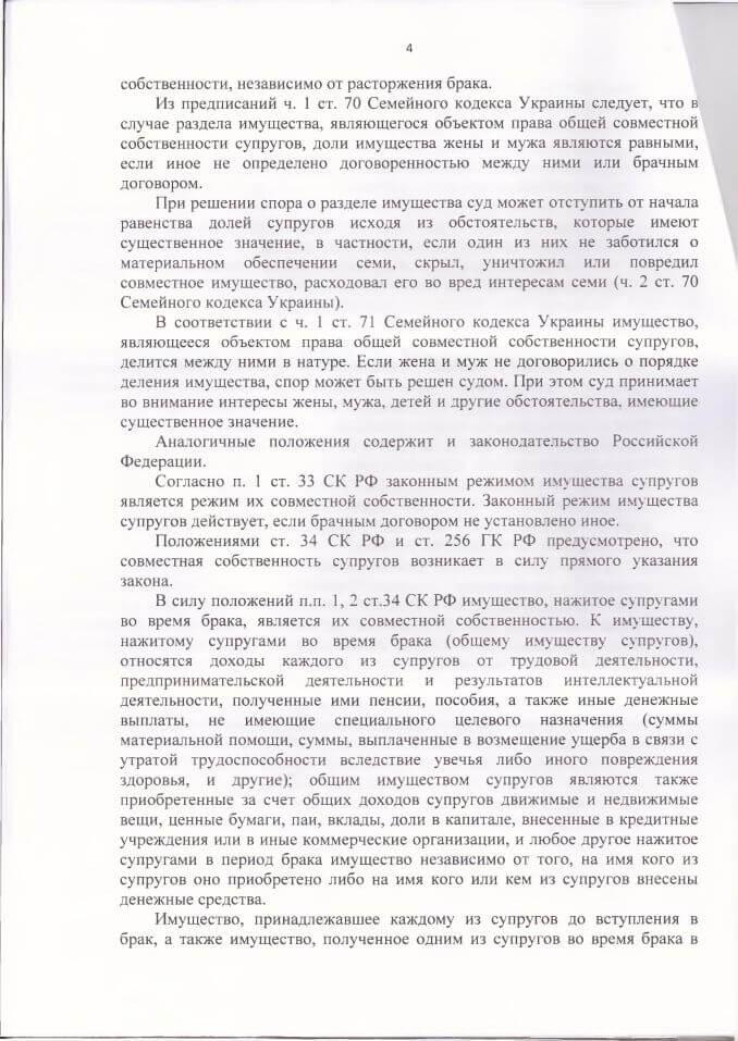 4 Решение Ленинского районного суда о разделе совместно нажитого имущества супругов