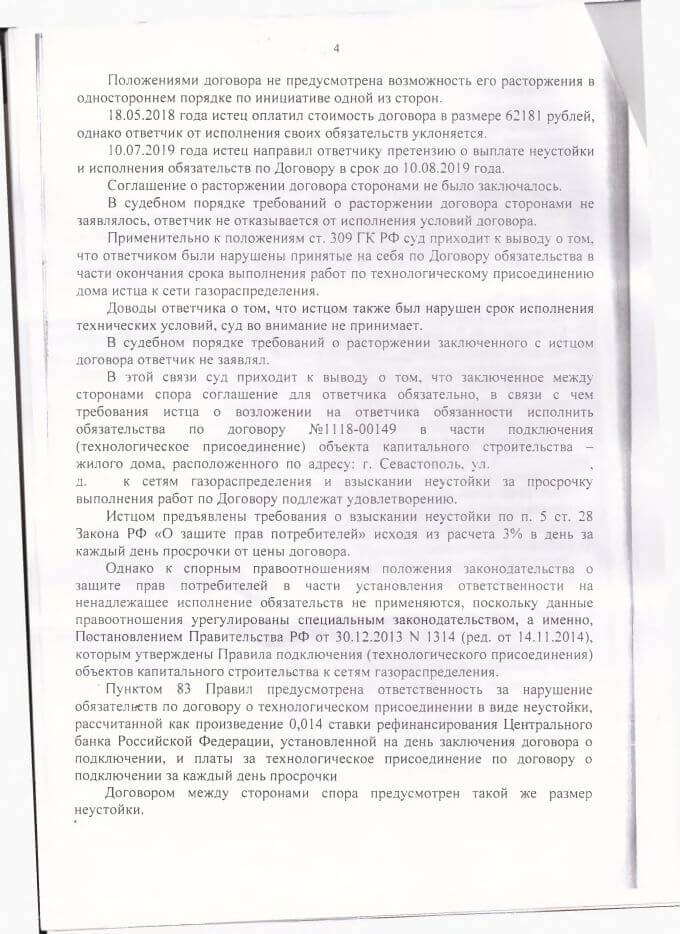 4 Решение Нахимовского района о взыскании с ПАО Севастопольгаз по защите прав потребителей