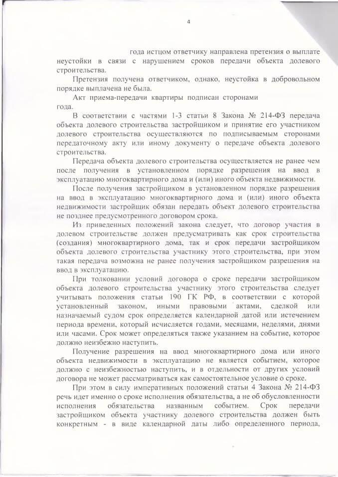 4 Решение суда о взыскании с СЗ Карбон неустойки по 214 ФЗ