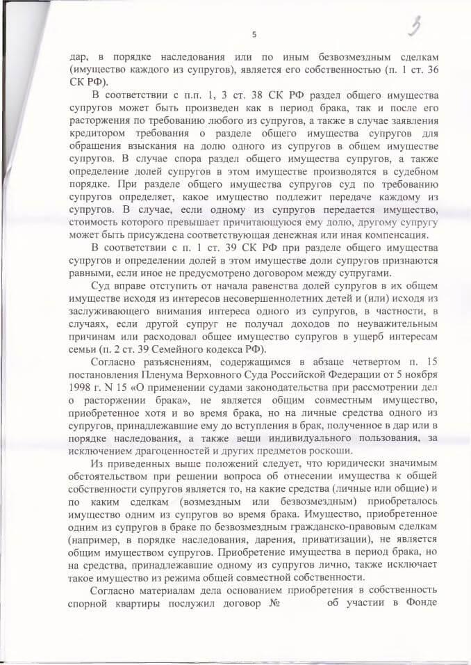 5 Решение Ленинского районного суда о разделе совместно нажитого имущества супругов
