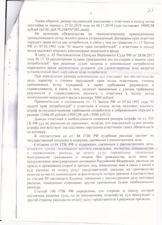 5 Решение Нахимовского района о взыскании с ПАО Севастопольгаз по защите прав потребителей