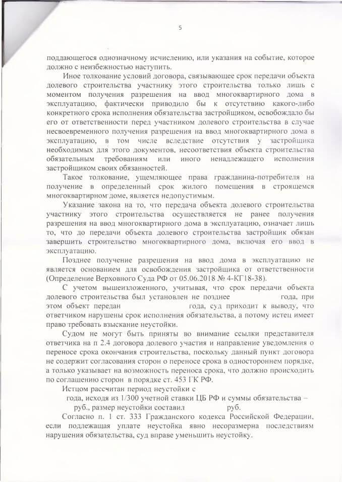 5 Решение суда о взыскании с СЗ Карбон неустойки по 214 ФЗ