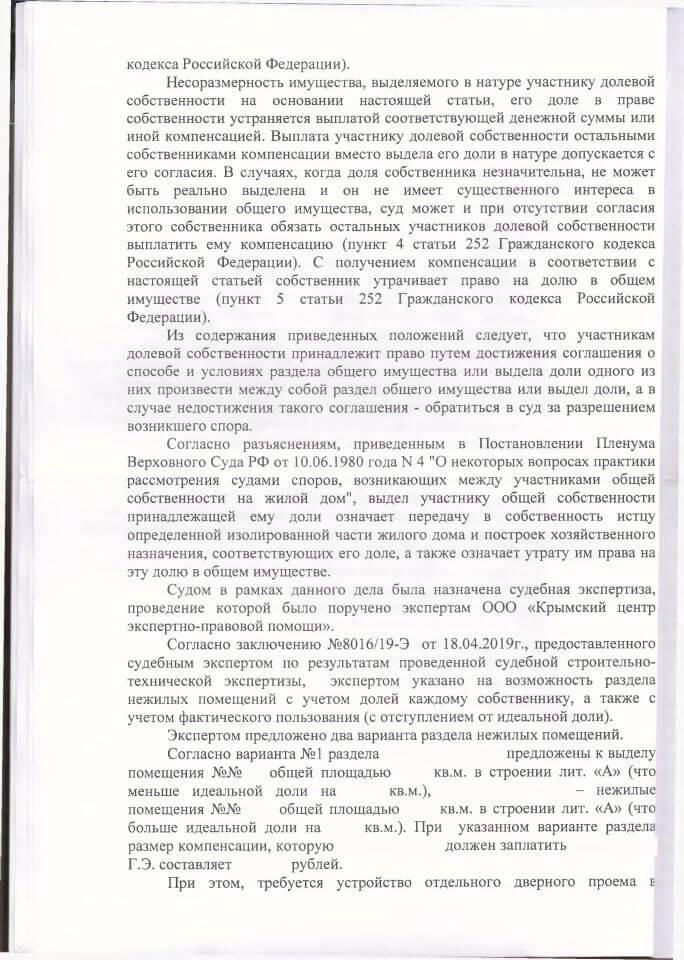 6 Решение Бахчисарайского районного суда о разделе имущества и признании договора ничтожным