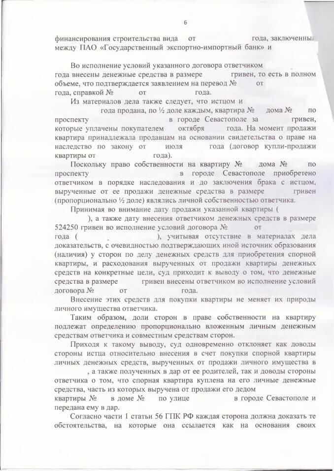 6 Решение Ленинского районного суда о разделе совместно нажитого имущества супругов