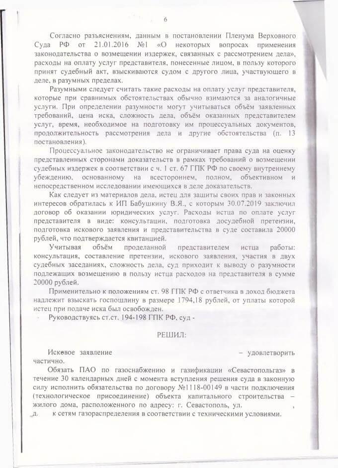 6 Решение Нахимовского района о взыскании с ПАО Севастопольгаз по защите прав потребителей