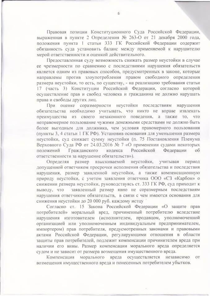 6 Решение суда о взыскании с СЗ Карбон неустойки по 214 ФЗ
