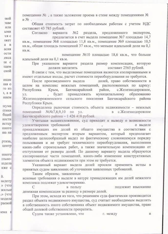 7 Решение Бахчисарайского районного суда о разделе имущества и признании договора ничтожным