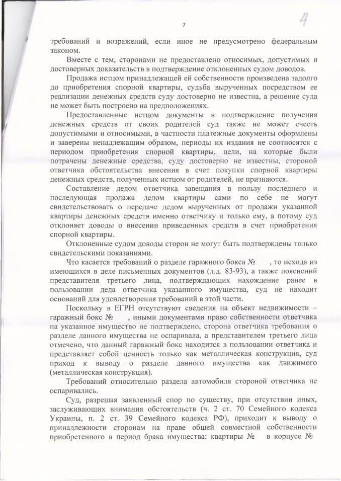 7 Решение Ленинского районного суда о разделе совместно нажитого имущества супругов