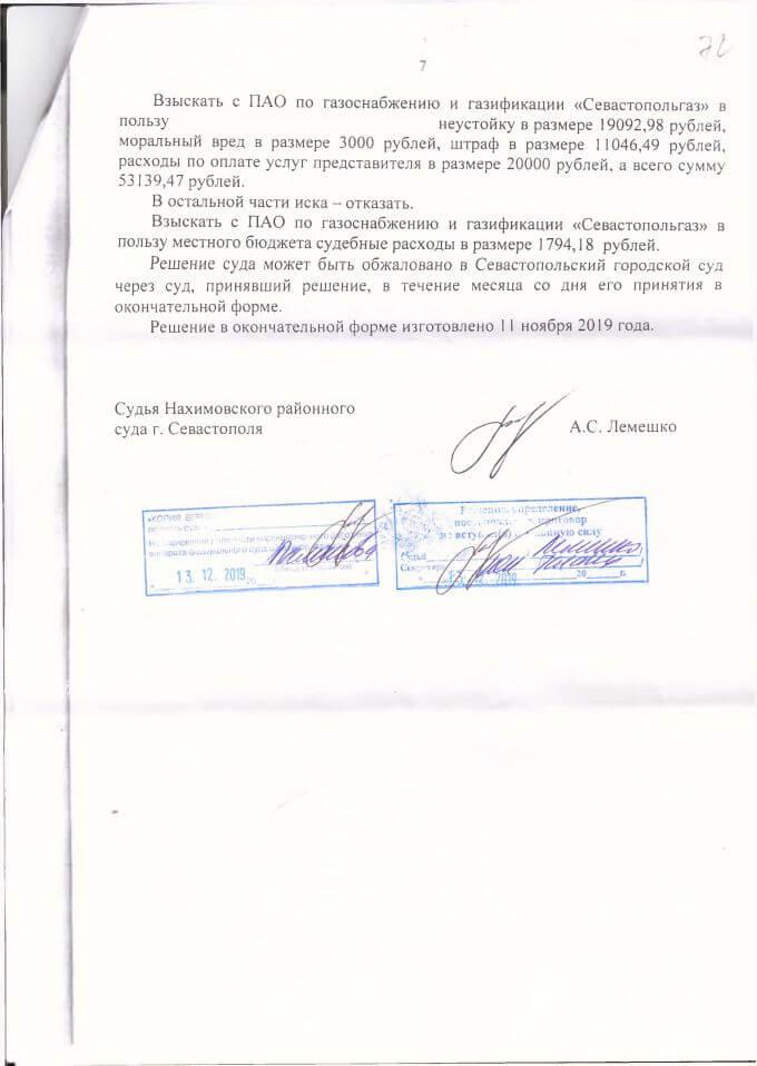 7 Решение Нахимовского района о взыскании с ПАО Севастопольгаз по защите прав потребителей