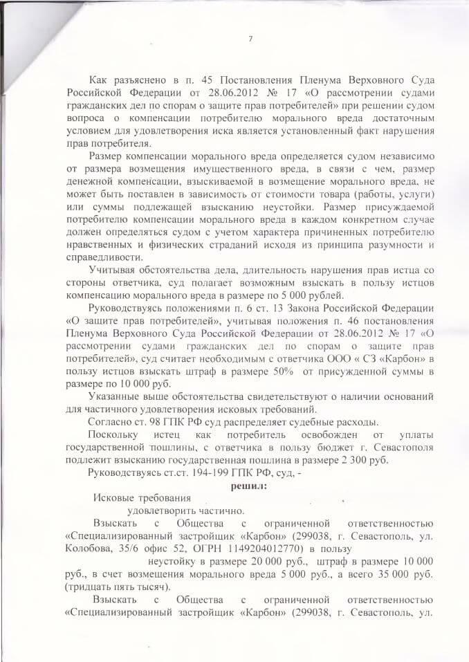 7 Решение суда о взыскании с СЗ Карбон неустойки по 214 ФЗ