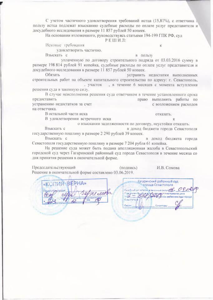 8 Решение Гагаринского суда о защите прав потребителя