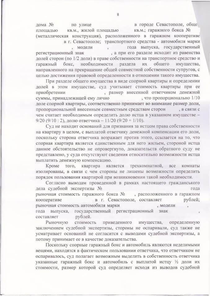 8 Решение Ленинского районного суда о разделе совместно нажитого имущества супругов