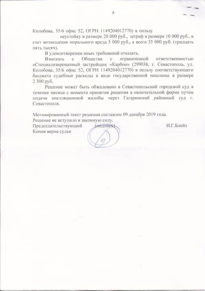 8 Решение суда о взыскании с СЗ Карбон неустойки по 214 ФЗ