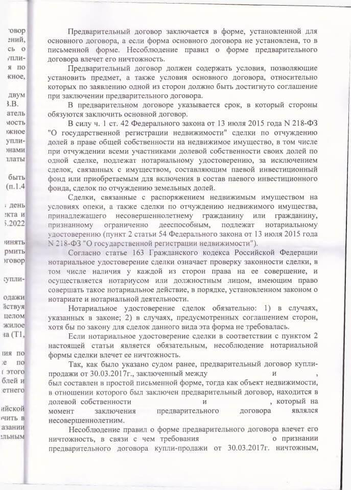 9 Решение Бахчисарайского районного суда о разделе имущества и признании договора ничтожным